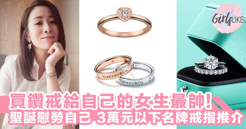 買鑽戒給自己的女生最帥!全部價錢唔過3萬,Chanel、Tiffany、Cartier靚款戒指推介~!