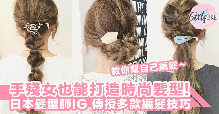 手殘女福音!日本髮型師傳授編髮技巧,教你幫自己打造時尚髮型~