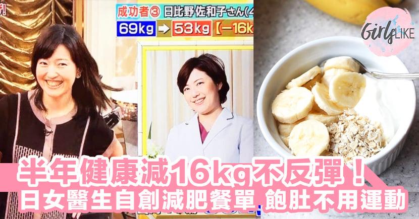 離婚壓力致胖16kg!日本女醫生自創減肥法,讓她半年內變回纖瘦美女~!