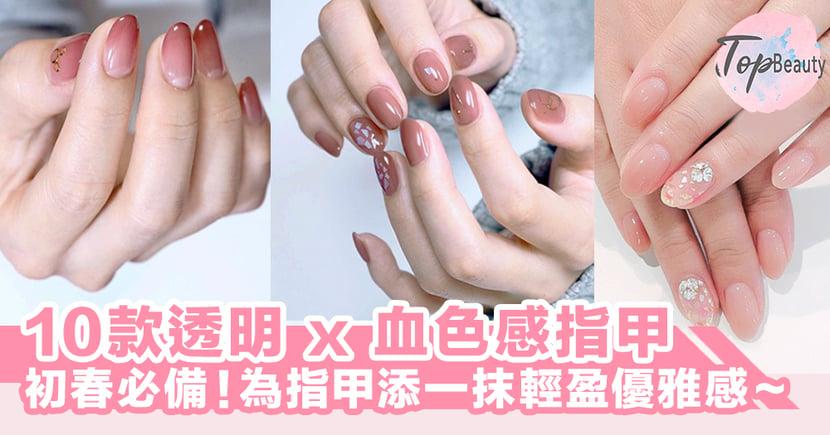 絕對會被詢問!初春必備10款透明感x血色感指甲,為指甲添上一抹輕盈無重的優雅~
