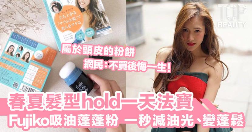 髮量稀少、出油後塌成可怕負離子,春夏髮型hold一天法寶—Fujiko吸油蓬蓬粉,網民:不買後悔一生!