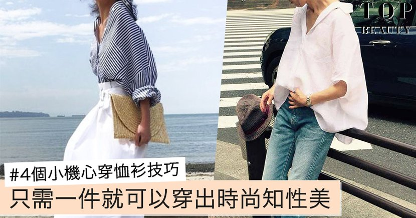 一件恤衫走天涯~4個小機心穿恤衫技巧,只需它就可以穿出時尚知性美!