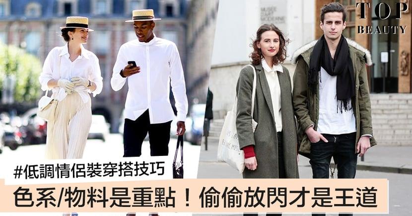 低調放閃才是王道!5個不噁心情侶裝穿搭技巧,別再穿得一模一樣了~