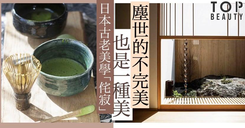 「塵世間的不完美也是一種美」,日本「侘寂」古老美學,教會我們欣賞自己缺陷美。