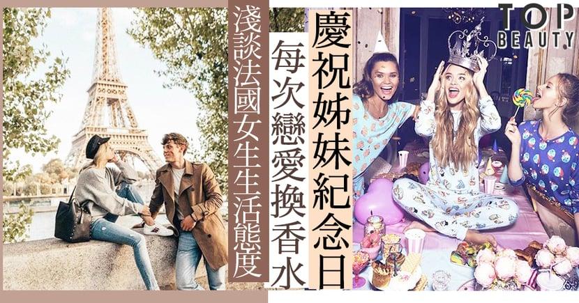 法國女生的生活態度~每戀愛一次換香水、和姊妹慶祝紀念日,活在香港的妳會想效法這生活嗎?