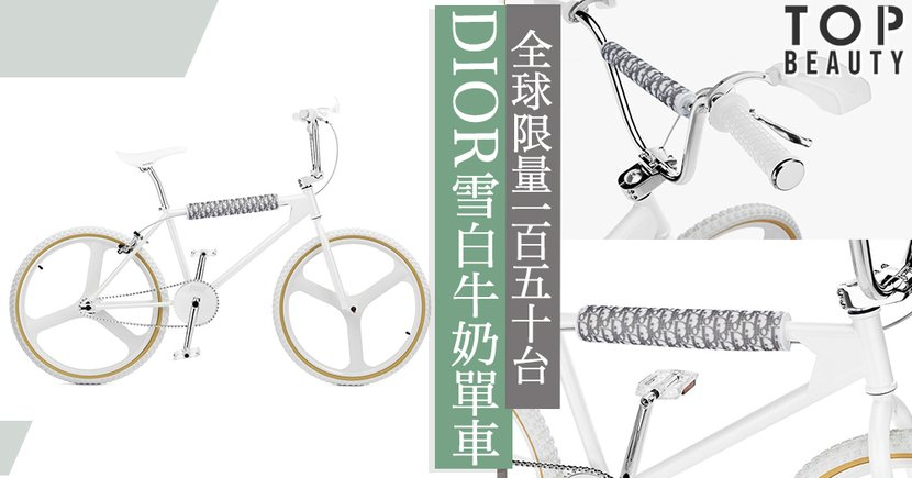 仙氣夢幻的化身!Dior Homme推出聯名「雪白牛奶」單車,全球限量150台!