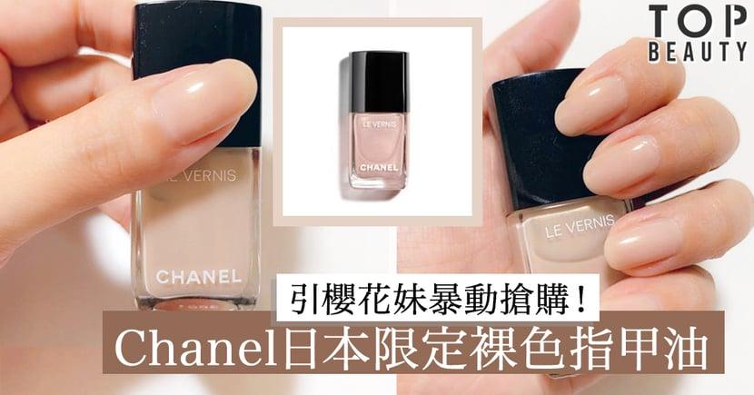 Chanel 日本限定裸色指甲油,這低調又溫柔的淑女感誰能抵擋得住~!