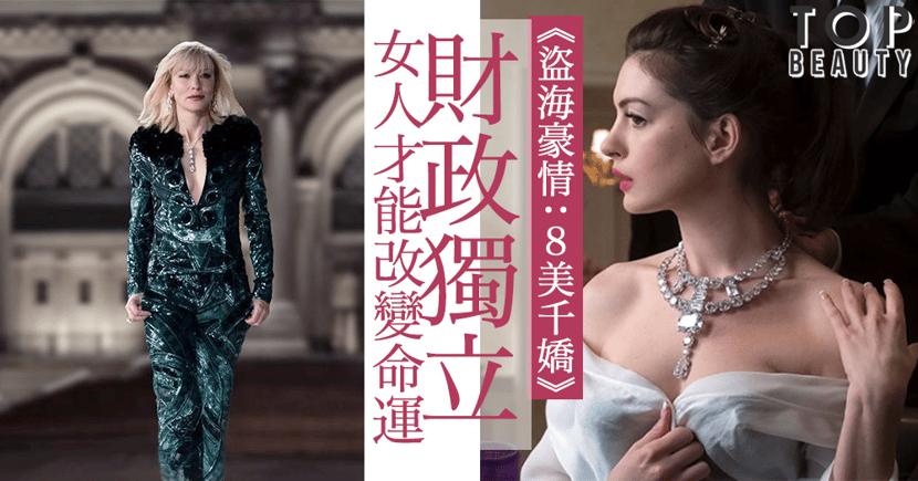 鑽石是女人最好的朋友,智慧和獨立也是!電影《盜海豪情:8美千嬌》想女人改變自己命運。