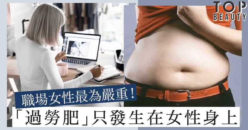 證實「過勞肥」只會發生在女性身上~壓力出現引致肥胖,職場女性最為嚴重!