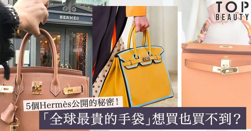5個Hermès公開的秘密!傳說中的會員制,想買也買不到?世界上最稀有的Birkin、Kelly為什麼這麼難買?