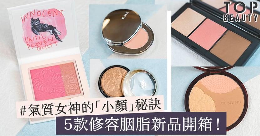 氣質女神的小顏秘訣:5款修容胭脂新品開箱!打造白裡透紅光感美肌妝容