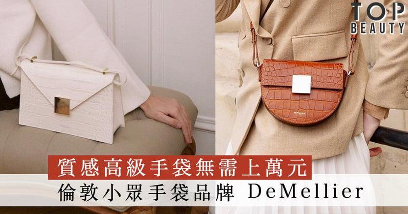 質感高級手袋不必上萬元,連梅根也愛的倫敦小眾手袋品牌 DeMellier