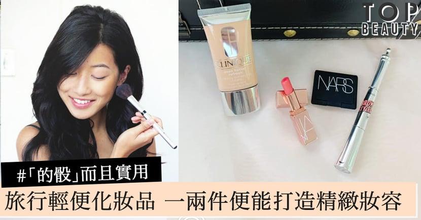 旅行輕便化妝品~實用的話,只需要一兩件便可打造精緻完美妝容。