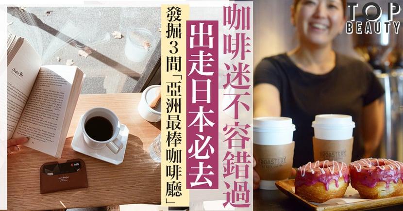出走東京大阪,就要到訪這3家店!獲選亞洲最棒咖啡廳,咖啡迷不容錯過!