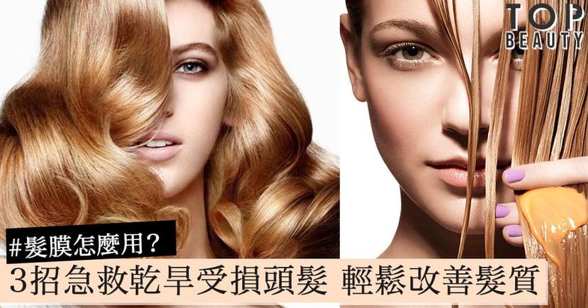 【頭髮護理】髮膜怎麼敷都沒有效?3招急救枯草般的乾旱頭髮