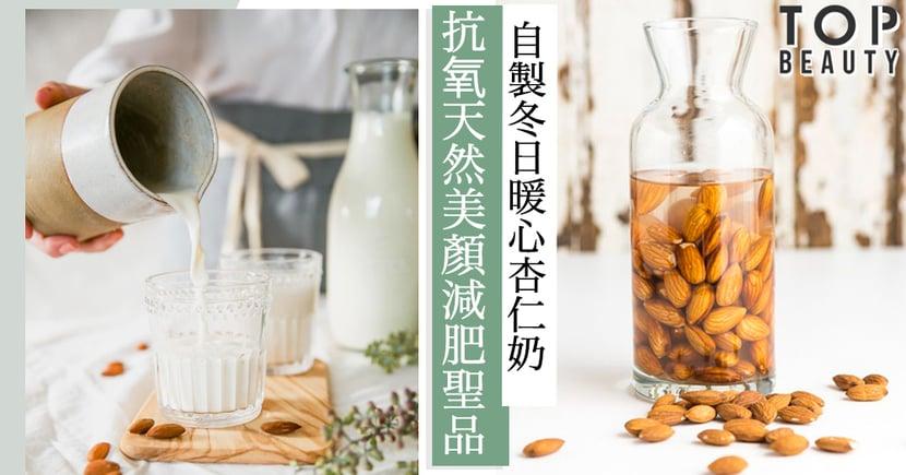 DIY暖心杏仁奶~每天飲用6星期甩走5kg 抗氧、抗糖化從根本改善膚質,天然有效!