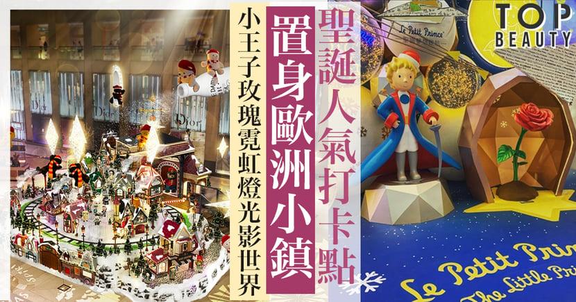 2019聖誕人氣打卡點!進入小王子和玫瑰霓虹燈光影世界;小熊村莊令你置身歐洲小鎮!