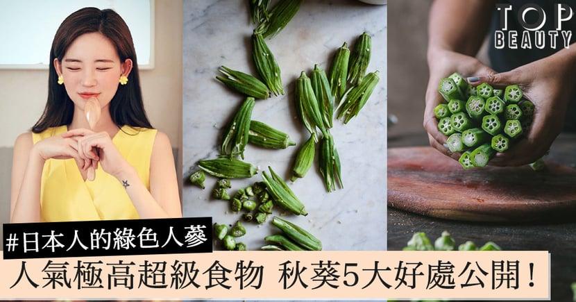 超級食物秋葵人氣極高 好處多不勝數 具減肥、美肌及抗氧化功效