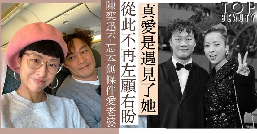 多次公開感激太太相伴23年!陳奕迅眼中的徐濠縈—遇見了她,從此不再左顧右盼。