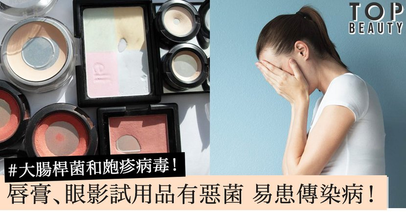 化妝品試用有惡菌~唇膏、眼影試用品有大腸桿菌和皰疹病毒,可患上傳染疾病!