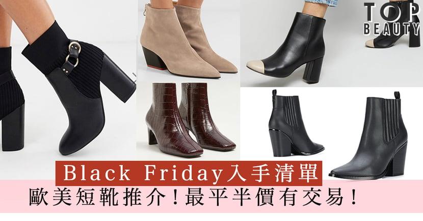 【Black Friday】歐美短靴推介!最平半價有交易!時尚感大爆燈!