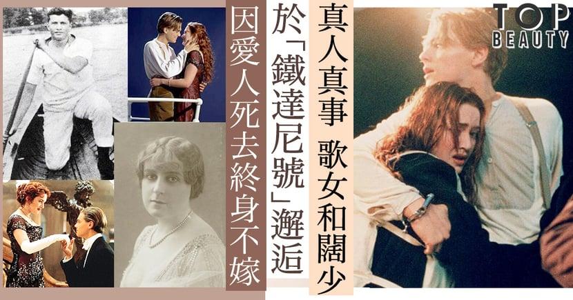 「鐵達尼號」倖存者的真實愛情故事~歌女和富家子弟於船上邂逅,歌女因愛終身不嫁,遺物最終展露二人愛情故事!