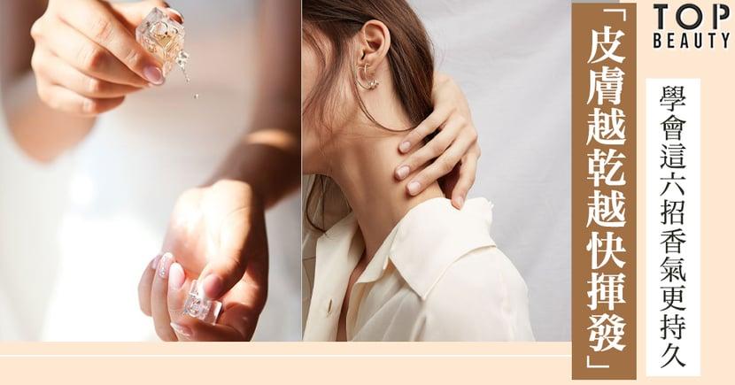 「皮膚越乾越快揮發」你的香水噴對了嗎?學會這6招無論走到哪都是香香公主