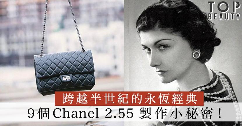 2.55手袋隱含了風雲人物Coco Chanel的一生~品牌保值之最 超越半世紀的永恆經典,9個Chanel 2.55 製作小秘密!