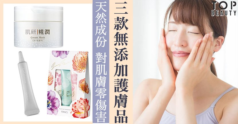 精選3款無添加護膚品~天然成份,不加香料、色素,對肌膚零傷害!