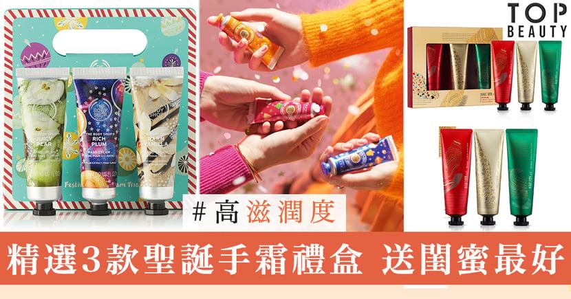 精選3款聖誕手霜禮盒~包裝精美,滋潤度高,閨蜜收到必定喜歡!