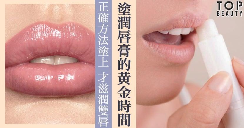 塗潤唇膏都有最佳時間!日本節目講解正確塗潤唇膏方法,更有效滋潤雙唇!