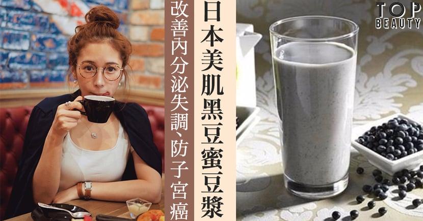 女生養生恩物—黑豆蜜豆漿!改善內分泌失調、減低乳腺增生,預防乳腺癌子宮癌~