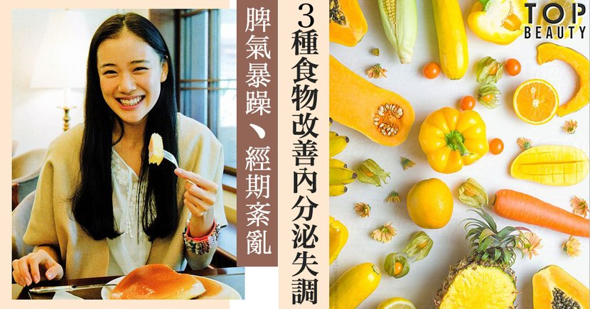 【女人病】脾氣暴躁、經期紊亂 / 3種食物改善內分泌失調