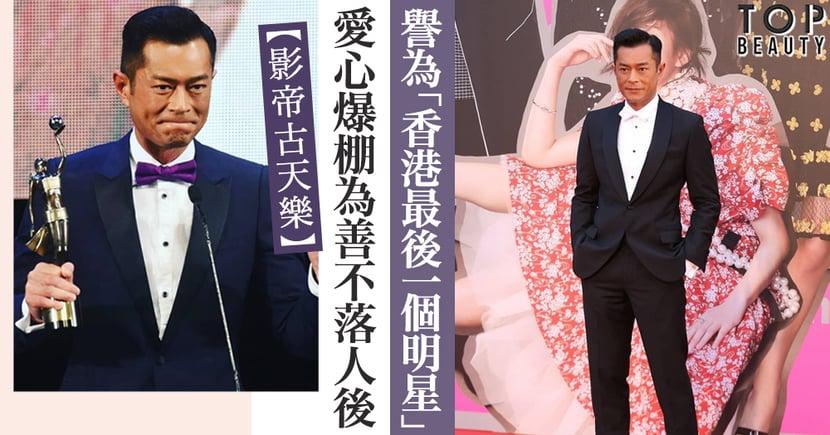 【影帝古天樂】 愛心爆棚為善不落人後 被譽為是「香港最後一個明星」