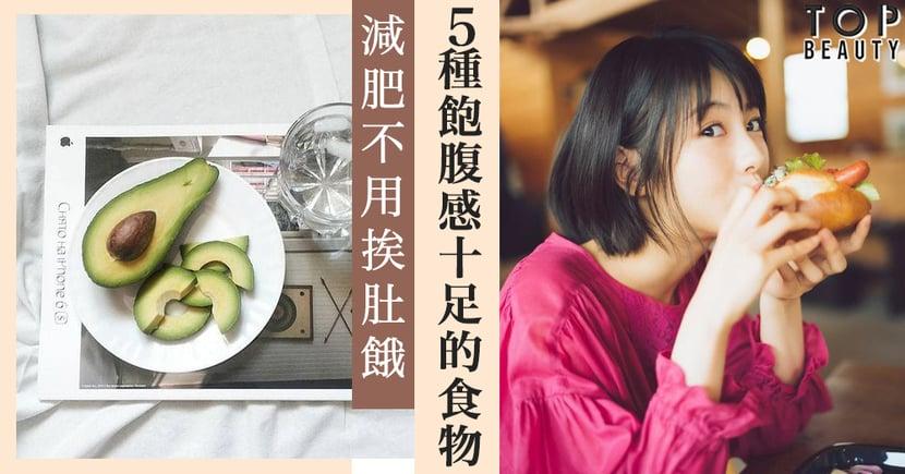 【瘦身秘笈】5種超強飽肚食物 減肥唔駛再捱肚餓