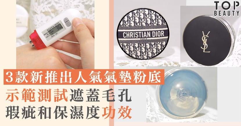【氣墊粉底】3款新推出人氣氣墊粉底!示範測試遮蓋毛孔、瑕疵和保濕度的功效!