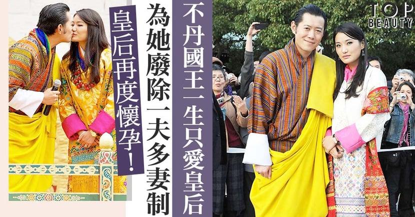 不丹國王為了皇后廢除一夫多妻制度,一生只愛一個!皇后再度懷孕,網民:最美的不丹皇后!