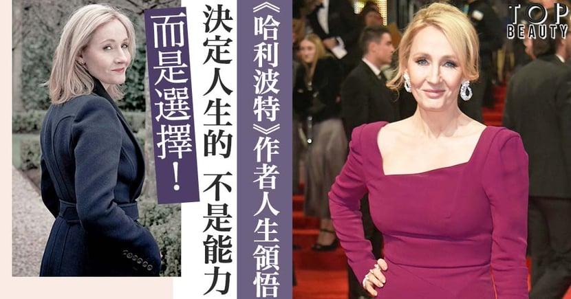《哈利波特》作者 J.K. Rowling的人生金句~「決定我們一生的,不是能力,而是選擇」人生不易走,但還是會過。