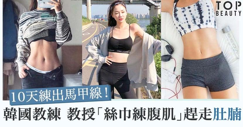 韓國教練的「絲巾練腹肌」趕走肚腩!10天便有馬甲線!零技巧,隨時隨地都做到!