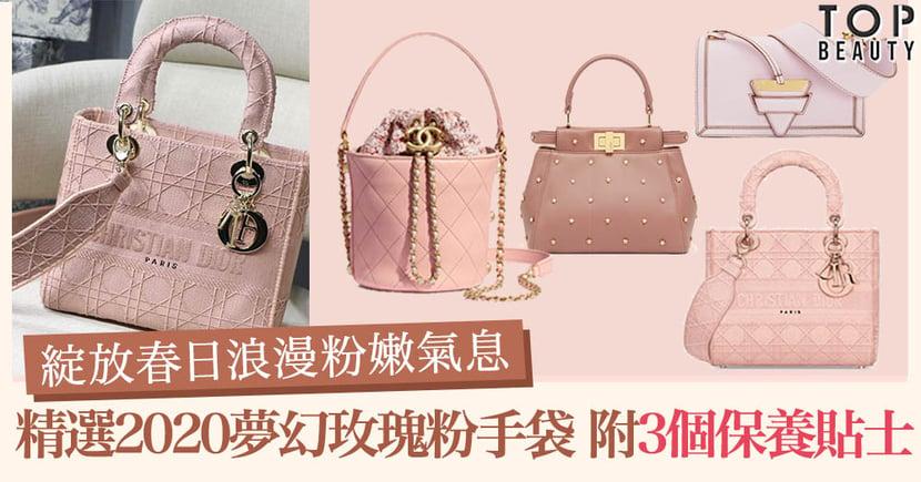 粉紅控不能錯過!Chanel、Dior、Fendi、Loewe都推出夢幻玫瑰粉色,散發春日夢幻浪漫美,簡直令人難以抗拒!附上3個手袋保養貼士!