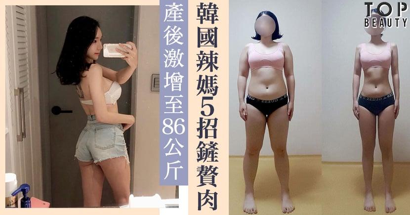 5個招數狂減41公斤!產後爆肥到86公斤 韓國媽媽超勵志瘦身故事