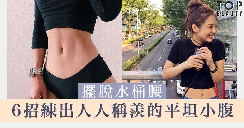 【腹肌運動】每天30分鐘 6個動作 躺著就能練出馬甲線