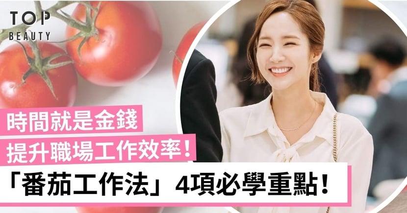 【職場增值】學懂「番茄工作法」4大原則 工作效率大大提升!