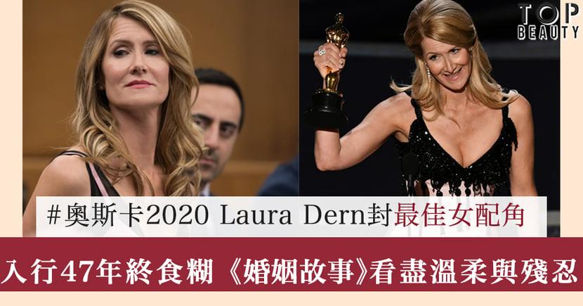 【奧斯卡2020】Laura Dern入行47年演離婚律師獲封最佳女配角《婚姻故事》看盡婚姻裡溫柔與殘忍