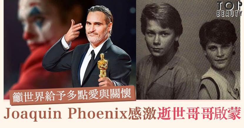 【奧斯卡2020】影帝Joaquin Phoenix得獎名言,落淚感激逝世哥哥,並宣揚對萬物之愛。