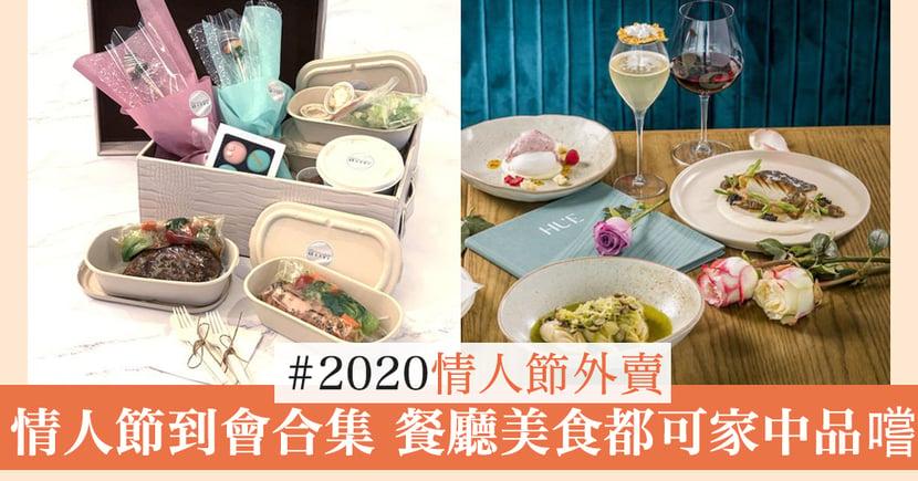 【情人節外賣2020】情人節於家中享受高級餐廳燭光晚餐?精選3間情人節外賣晚餐餐廳!