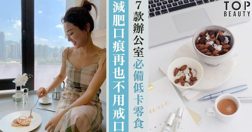 【減肥不用戒口】7款辦公室必備低卡零食 減低口痕罪惡感!