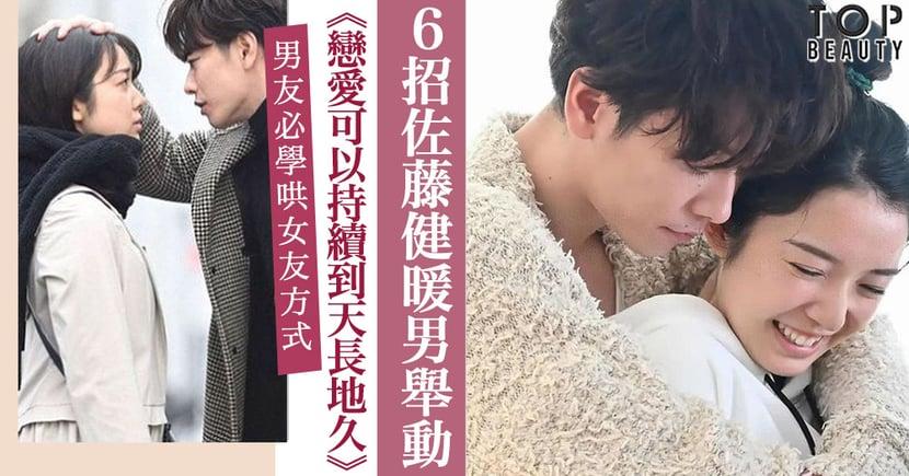【男友必學】6個日劇《戀愛可以持續到天長地久》佐藤健暖男招數甜到崩潰!