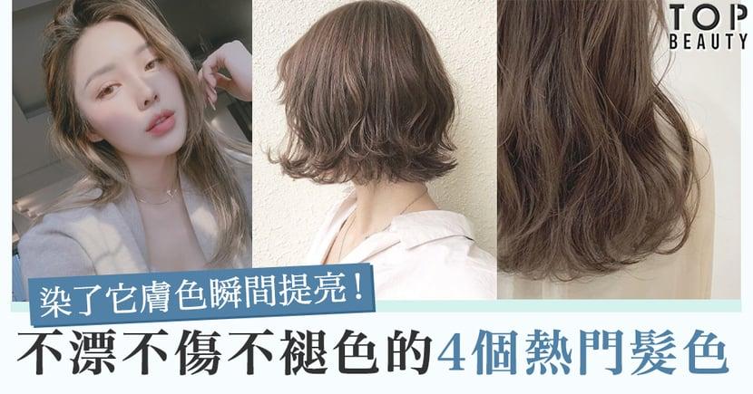 染髮後最驚褪色變黃!4款不易褪色的持久髮色,這髮色是女生的顯白救星!