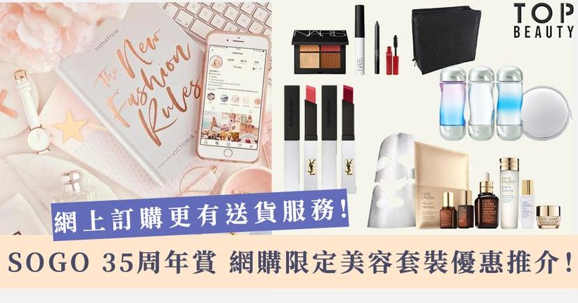 【SOGO 35周年賞】首輪網購開始 必買限定美容彩妝組合優惠推介!